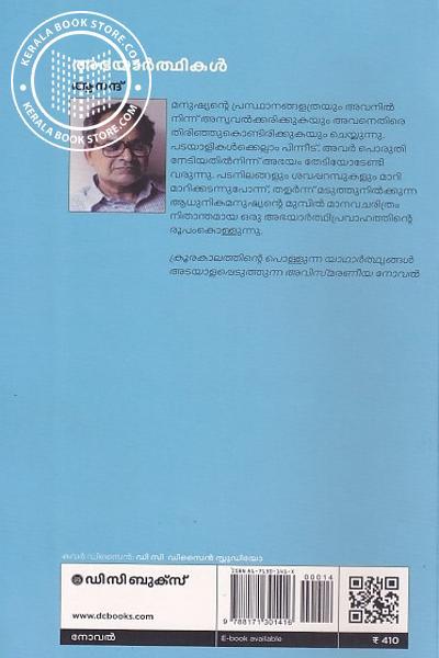 back image of അഭയാർത്ഥികൾ