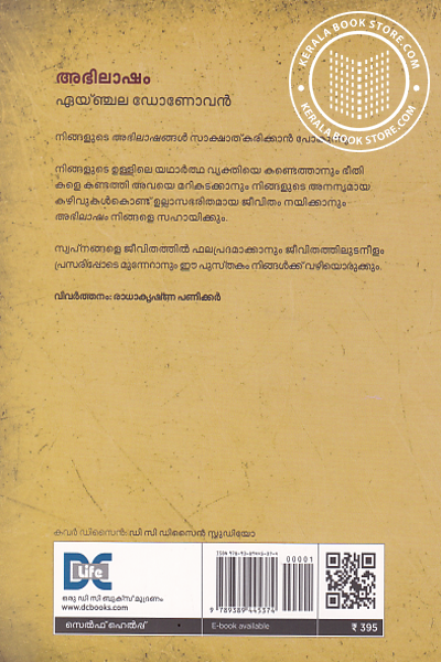 back image of അഭിലാഷം