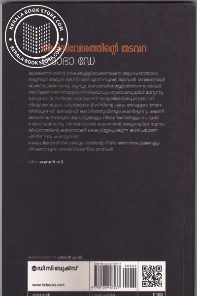 back image of AbhinivesathinteThadavara