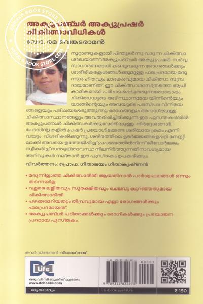 back image of അക്യുപങ്ചര് അക്യുപ്രഷര് ചികിത്സാ വിധികള്