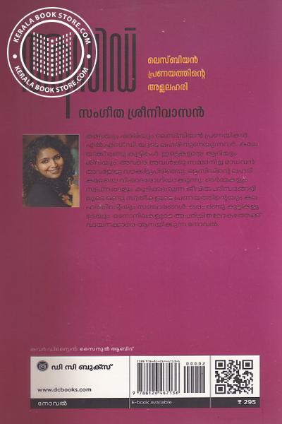 back image of ആസിഡ്