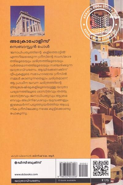 back image of അക്രോപോളിസ്