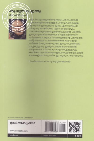 back image of ആധുനിക ഇന്ത്യ