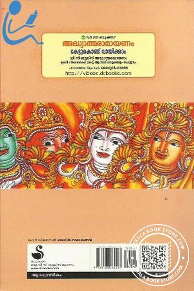 back image of അദ്ധ്യാത്മരാമായണം