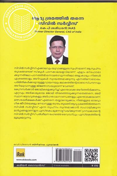 back image of Adhyasremathil Thanne Civil Service
