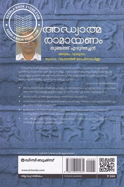 back image of അദ്ധ്യാത്മ രാമായണം