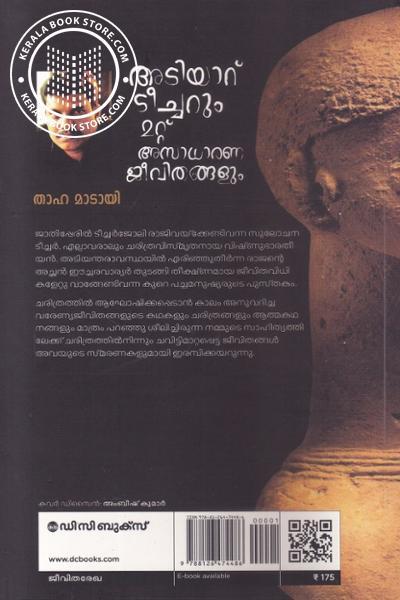 back image of Adiyaru Teacherum Mattu Asadharana Jeevithangalum