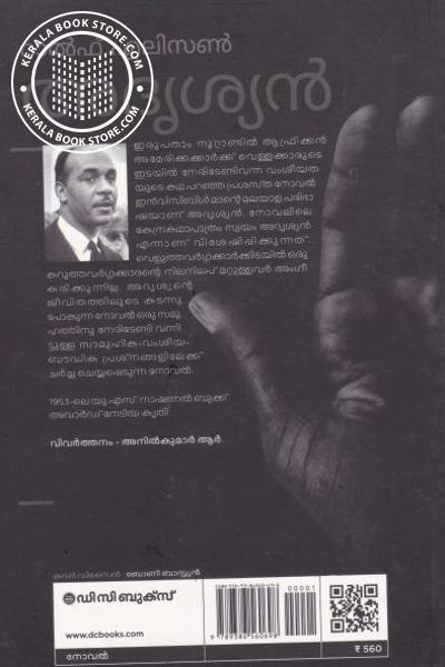 back image of അദൃശ്യന്