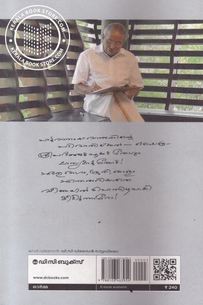 back image of അരികില് നീ ഉണ്ടായിരുന്നെങ്കില്