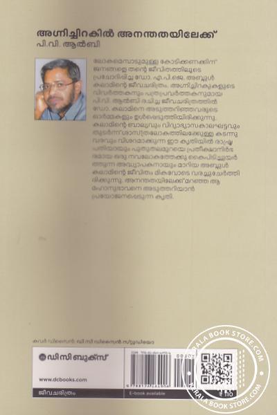 back image of അഗ്നിച്ചിറകില് അനന്തതയിലേക്ക്