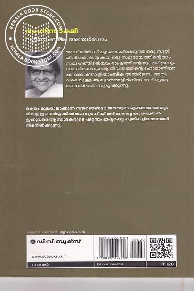 back image of അഗ്നിസാക്ഷി