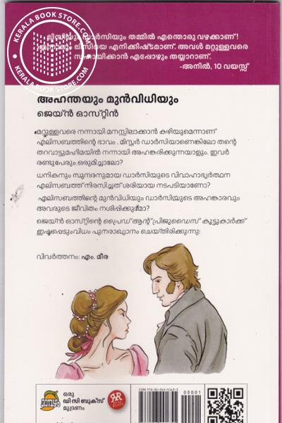 back image of Ahanthayum munvidhiyum