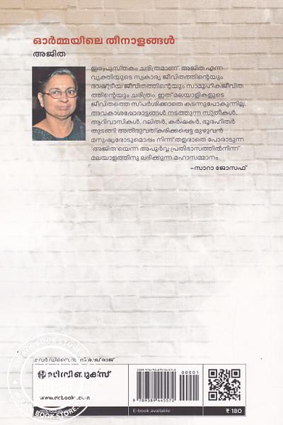 back image of അജിത ഓര്മ്മയിലെ തീനാളങ്ങള്