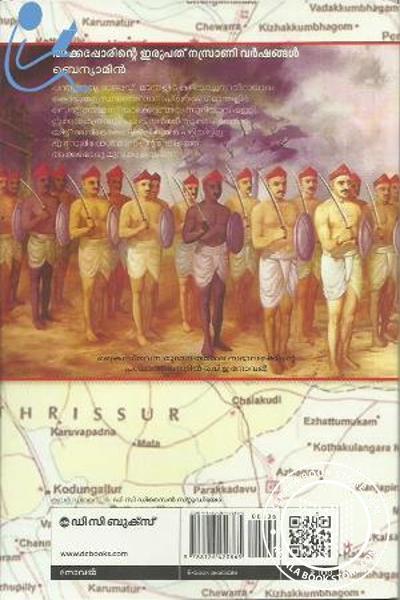 back image of Akkapporinte irupathu nasrani varshangal