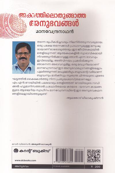 back image of Akkathil Othugatha Anubhavangal