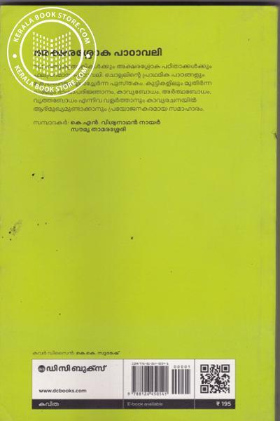back image of അക്ഷരശ്ലോക പാഠാവലി