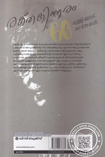 back image of രക്തകിന്നരം - 60 ചുള്ളിക്കാട് കവിതകൾ