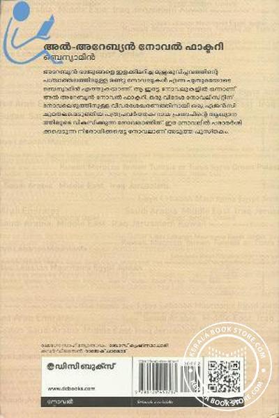 back image of അല് അറേബ്യന് നോവല്ഫാക്ടറി