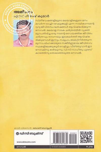 back image of Alimgam