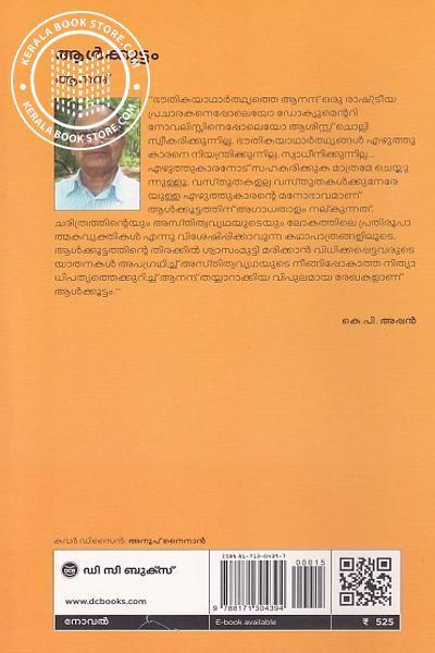 back image of ആള്ക്കൂട്ടം