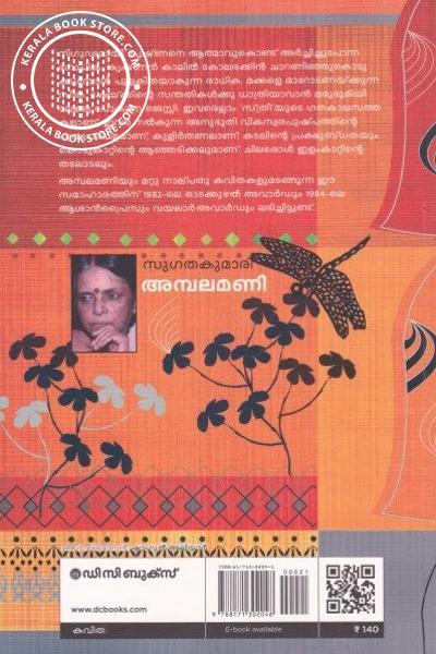 back image of Ambalamani