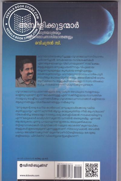 back image of Ambilikkuttanmar Chandrayathrayum Goodalochana Siddanthangalum