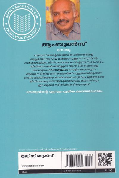 back image of ആംബുലന്സ്