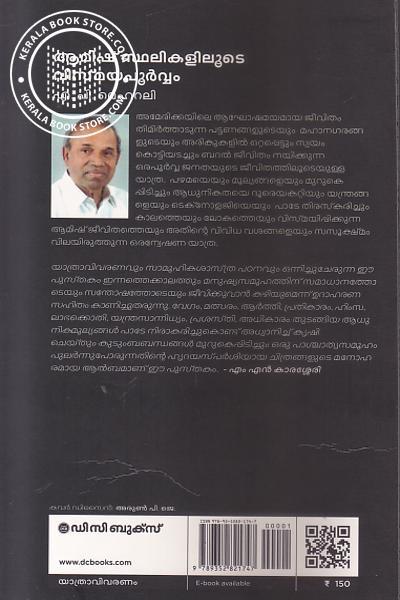 back image of ആമീഷ് സ്ഥലികളിലൂടെ വിസ്മയപൂര്വ്വം