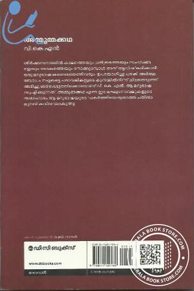 back image of Ammoommakatha