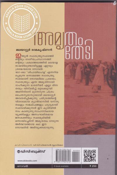 back image of അമൃതം തേടി