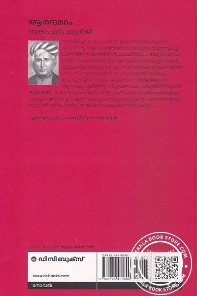 back image of ആനന്ദമഠം