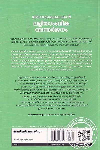 back image of അനശ്വര കഥകള് -ലളിതാംബിക അന്തര്ജനം
