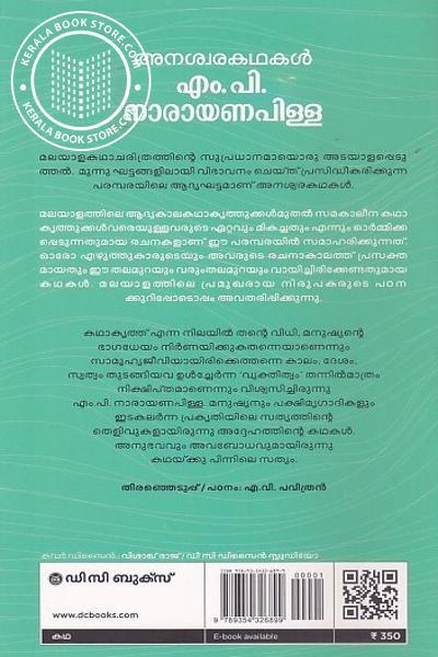 back image of അനശ്വര കഥകള് എം പി നാരായണപിള്ള