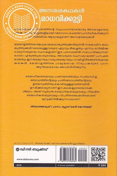back image of അനശ്വരകഥകള് - മാധവിക്കുട്ടി