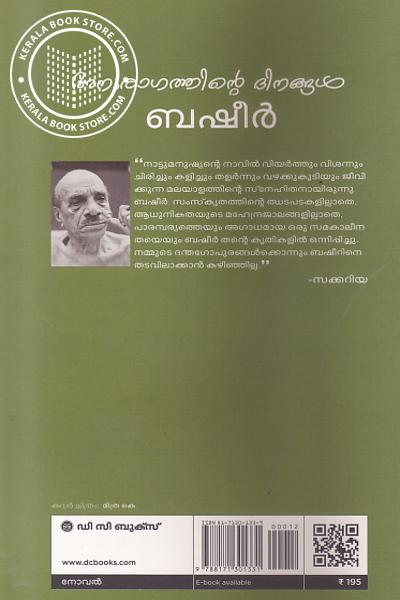 back image of Anuragathinte Dinangal