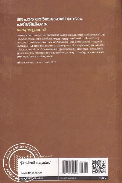 back image of അപാര ഓര്മ്മശക്തി നേടാം പരിശീലിക്കാം