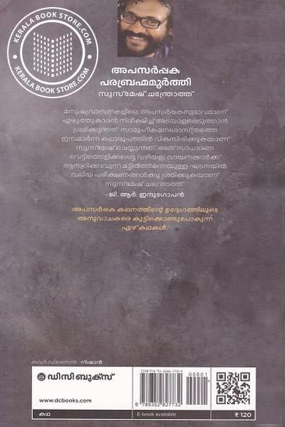 back image of അപസര്പ്പക പരബ്രഹ്മമൂര്ത്തി