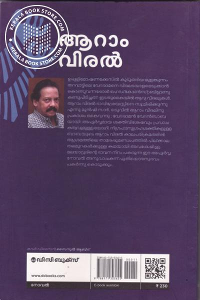 back image of ആറാം വിരല്