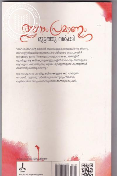 back image of Arampramanam