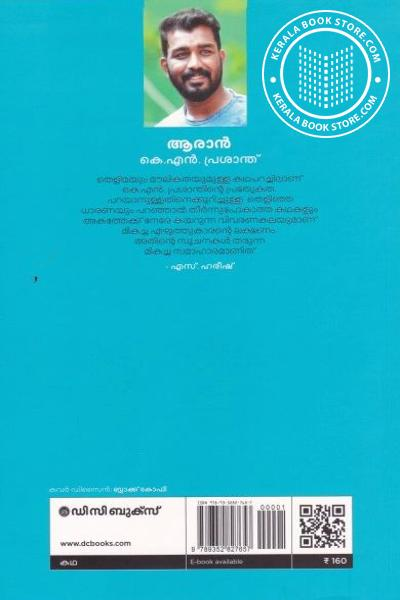 back image of ആരാന്‍