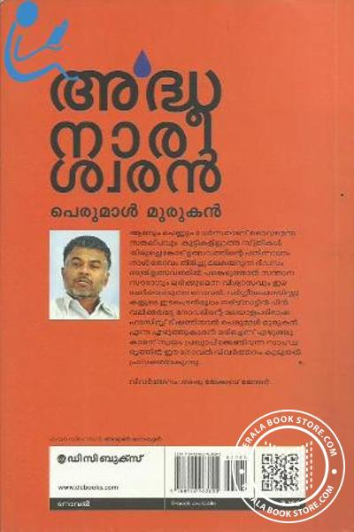 back image of Ardhanareeswaran