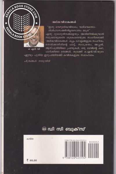 back image of അര്ദ്ധവിരാമങ്ങള്