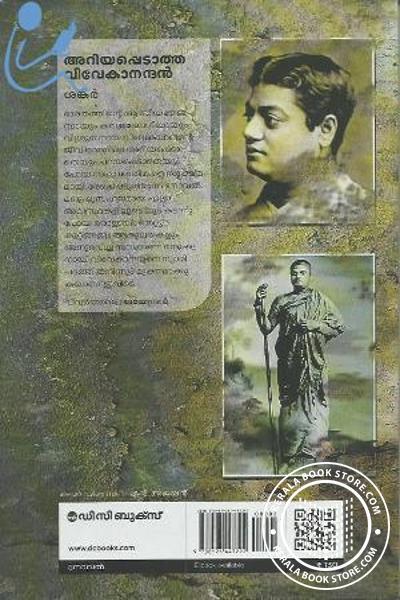 back image of അറിയപ്പെടാത്ത വിവേകാനന്ദന്