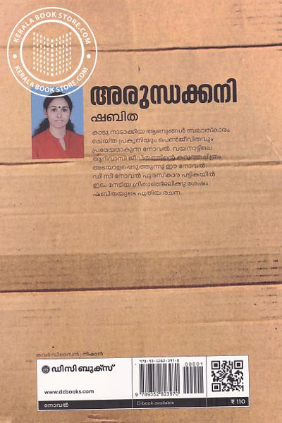 back image of അരുന്ധക്കനി