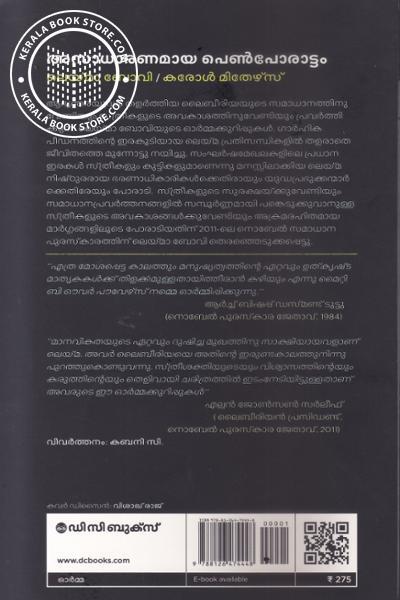 back image of Asadharanamaya Penporattam