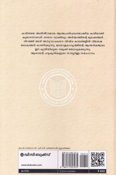 back image of ആശാന്റെ പദകൃതികള്