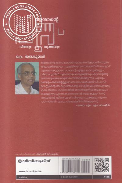 back image of Asante Veenapoove Vithum Vrukshavum