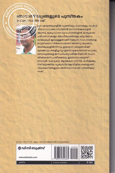 back image of അസാന്നിദ്ധ്യങ്ങളുടെ പുസ്തകം