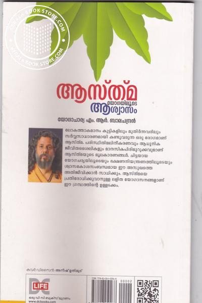back image of Asthma Yogayiloode Aswasam