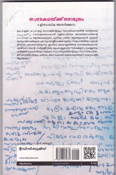 back image of Athamakathaykku Oramukham